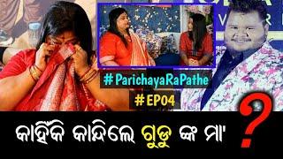 Parichayara Pathe |EP 04|Gitanjali Singh | କୌଣସି ବି କାମ ଛୋଟ ନୁହଁ, ଏହା ହିଁ ଭାବିବାକୁ ହେବ! Prishita Das