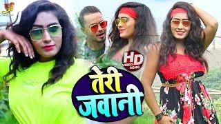 #Video - तेरी जवानी   Pawan & Mrityunjay   Teri Jawani का Nagpuri Style में Video Song