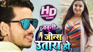 #VIDEO | बबुनी जीन्स उतारा हो | Mahi Mridul & Shilpa Sundar | Babuni Jins Utara Ho | Bhojpuri Song