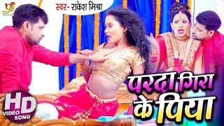 #VIDEO   परदा गिरा के पिया   #Rakesh Mishra   Parda Gira Ke Piya   Bhojpuri Romantic Song 2020