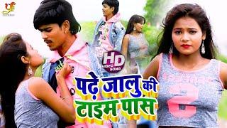 #VIDEO   पढ़े जालु की टाइम पास   Chandan Lal Soni   Padhe Jalu Ki Time Pass   Bhojpuri Superhit Song