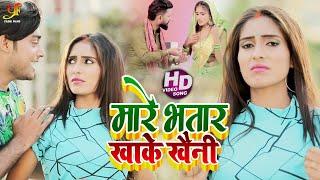 #Video - मारे भतार खाके खैनी   Roshan Bhardwaj & Manisha Mishra   Bhojpuri Song 2020