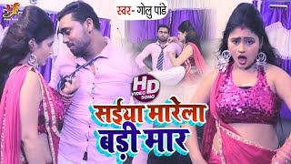 #Video - सईया मारेला बड़ी मार   Golu Pandey   Saiya Marle Badi Mar   Bhojpuri Song 2020