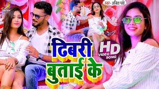 #Video - ढिबरी बुताई के   Ajit Pandey (AJP)   Dhibri Butai Ke   Bhojpuri Song 2020 New