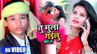 #Video - Tu Bhula Gailu Ka Ho   तु भुला गईलु का हो   Subham Saurav   Bhojpuri Song 2020