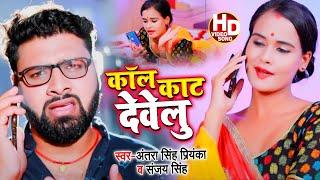 #VIDEO   कॉल काट देवेलु #Antra Singh Priyanka   Call Kat Develu   Sanjay Singh   Bhojpuri Song 2020