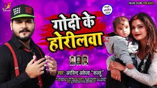 गोदी के होरीलवा   #Arvind Akela Kallu का भोजपुरी गाना   Godi Ke Horilwa   Bhojpuri Song 2020