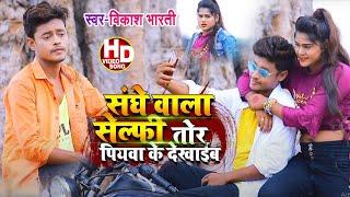 #VIDEO   संघे वाला सेल्फी तोर पियवा के देखाईब   Vikash Bharti का Superhit Bhojpuri Sad Song 2020