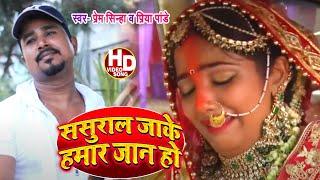 ससुराल जाके हमार जान हो   Prem Sinha , Priya Pandey   Sasural Jake Hamar Jaan Ho   Bhojpuri Sad Song