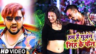 #Video - Ham Hai #Gunjan Singh Ke Fan   Abhishek Indian   हम है गुंजन सिंह के फैन   Bhojpuri Song