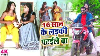 #VIDEO   16 साल के लड़की पटईले बा   #Rahul Singh का सुपरहिट भोजपुरी गाना   Bhojpuri Song 2020
