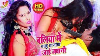 Antra Singh Priyanka | बलिया में नचबू तS टंगा जाई जवानी | Santu Shikari | Bhojpuri Hit Song 2020