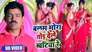 #VIDEO   बलम मोरा तोड़ देले खटिया रे   Raj Pandey का सुपरहिट भोजपुरी गाना   Bhojpuri Song 2020