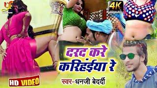 HD #Video   दरद करे करिहइया रे   Dhanji Bedardi   Darad Kare Karihaiya Re   Bhojpuri Song 2020