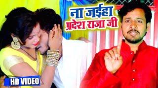 "#VIDEO   ना जइहा प्रदेश राजा जी   Vivekanand Upadhyay ""Vicky"" का  Superhit Bhojpuri Song 2020"