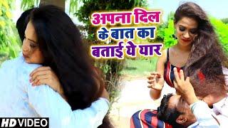 #Video   अपना दिल के बात का बताई ये यार   #Ramu Parvesh  का Superhit Bhojpuri Song 2020