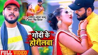 #VIDEO   गोदी के होरीलवा   #Arvind Akela Kallu का भोजपुरी गाना   Godi Ke Horilwa   Bhojpuri Song New