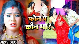 #VIDEO   Phone Pe Koun Tha ? Sushil Bhardwaj   फ़ोन पे कौन था   Superhit Bhojpuri Song 2020