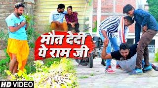 #VIDEO   मौत देदी ये राम जी   #Santu Shikari का भोजपुरी दर्द भरा गाना   Bhojpuri Sad Song 2020