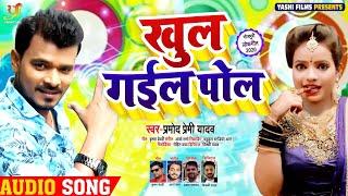 #प्रमोद_प्रेमी_यादव   खुल गईल पोल   #Pramod Premi Yadav   Khul Gail Pol   Bhojpuri Song 2020