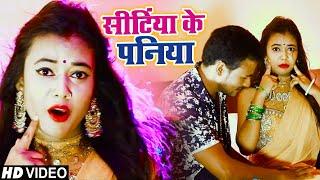 #VIDEO | सीटियां के पनिया | Lovkush Lal Yadav का सुपरहिट गाना | Shitiya Ke Paniya | Bhojpuri Song