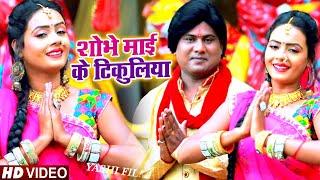 देवी गीत #Video | शोभे माई के टिकुलिया | #Anand Raja | Shobhela Mai Ke Tikuliya | Bhojpuri Devi Geet