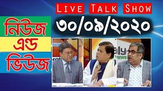 Bangla Talk show  বিষয়: সরাসরি অনুষ্ঠান : গণতন্ত্র এখন |30_September_2020