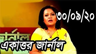 Bangla Talk show একাত্তর জার্নাল বিষয়:  আইনের প্রয়োগ অপপ্রয়োগ নিয়ে রাজনীতিকদের ভাবনা কী?