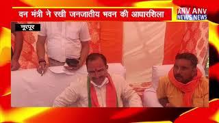 Nurpur : वन मंत्री ने रखी जनजातीय भवन की आधारशिला ! ANV NEWS HIMACHAL PRADESH !