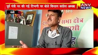 Mandi : पूर्व मंत्री पर की गई टिप्पणी पर बोले किसान कांग्रेस अध्यक्ष ! ANV NEWS HIMACHAL PRADESH !