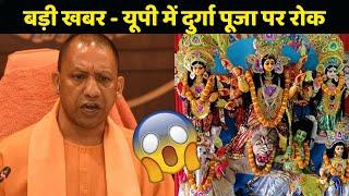 Uttar Pradesh में Durga Puja को लेकर मुख्यमंत्री Yogi Adityanath ने दिया ये सख्त निर्देश