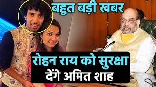 Home Minister Amit Shah Denge Rohan Rai Ko Security, Disha Salian Ke Case Me Badi Khabar