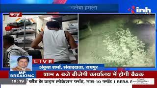 Chhattisgarh News || Raipur में कपड़ा कारोबारी पर देर रात जानलेवा हमला, वॉक करने निकले थे