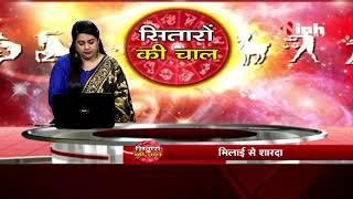 Aaj Ka Rashifal 30 September 2020 || Today Horoscope - कैसा है आपके ग्रहों का हाल ?