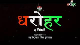 Dharohar Episode 14 | अहमदाबाद मिल हड़ताल