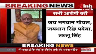 Babri Demolition Case Verdict    BJP Leader Lal Krishna Advani ने दी प्रतिक्रिया
