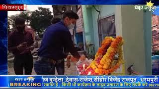 धार-पीथमपुर में स्वर्गीय पुलिस अधिकारी राधेश्याम चौहान को पुलिस अधीक्षक ने श्रद्धांजलि दी