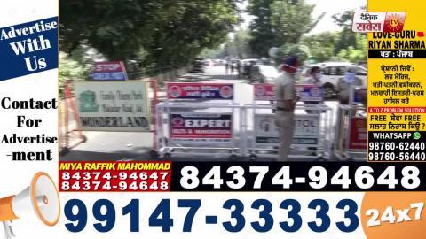 Jalandhar में किसानों के प्रदर्शन से पहले MP Hans Raj की Kothi वाले सारे रास्ते Police ने किए Block