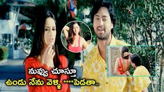 నువ్వు చూస్తూ ఉండు నేను వెళ్ళి ****పెడతా.. | Latest Telugu Movie Scenes | Bhavani HD Movies