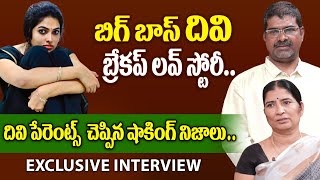 Bigg Boss 4 Divi Vadthya Parents Interview | Bigg Boss 4 Divi Interview | Star Maa | Nagarjuna