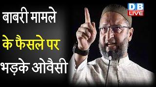 #BabariMasjid :बाबरी मामले के फैसले पर भड़के ओवैसी | मस्जिद आखिर किसने गिराई- Asaduddin Owaisi