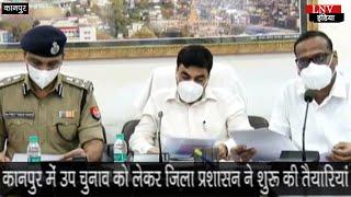 कानपुर में उप चुनाव को लेकर जिला प्रशासन ने शुरू की तैयारियां