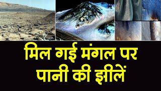 नासा ने ढूंढ लिया मंगल पर पानी के मुख्य श्रोत, जमीन में दफ्न है तीन झीलें