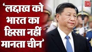 India China Border: चीन ने दिखाए नए तेवर, लद्दाख को बताया अवैध
