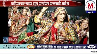 यंदा नवरात्रीत दांडिया आणि गरीबाला बंदी ,नवरात्रौत्सव साठी देवीच्या मूर्त्यांना निर्बंध