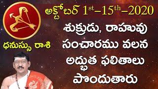 Dhanassu Rasi | Sagittarius | October 1st - 15th 2020 Rasi Phalalu | Bachampalli SantoshKumar Sastry
