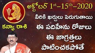 Kanya Rasi | Virgo | October 1st - 15th Rasi Phalalu | Bachampalli Santosh Kumar Sastry