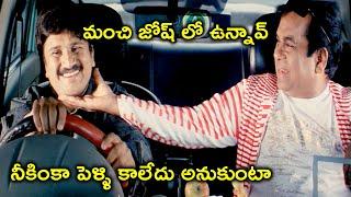 నీకింకా పెళ్ళి కాలేదు అనుకుంటా | Latest Telugu Movie Scenes | Bhavani HD Movies