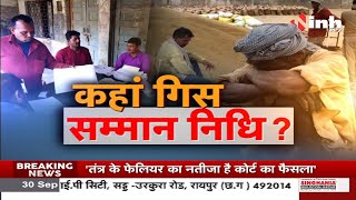 Chhattisgarh News || कहां गिस सम्मान निधि ?