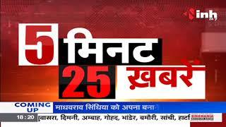 Latest News || 06 बजे तक की 5 मिनट 25 खबरें